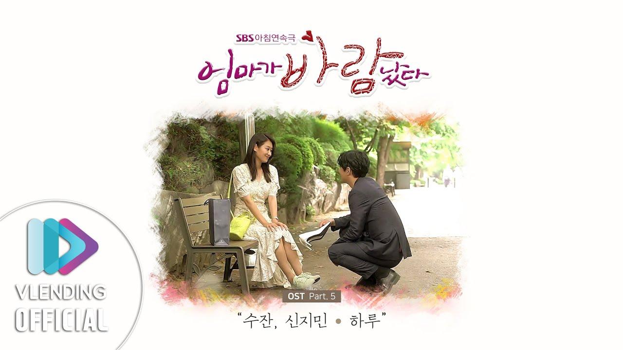 [MP3] 수잔, 신지민 - 하루 [엄마가 바람났다 OST Part.5 (Mom Has an Affair OST Part.5)]