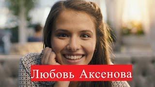 Любовь Аксенова. Биография. Личная жизнь