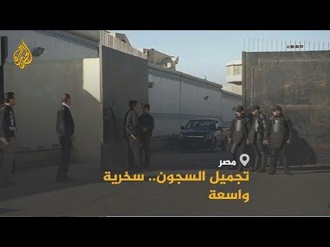 ???? حملة -تجميل- السجون في #مصر.. سخرية واسعة ومعتقلون سابقون يروون تجربتهم في السجون  - نشر قبل 2 ساعة