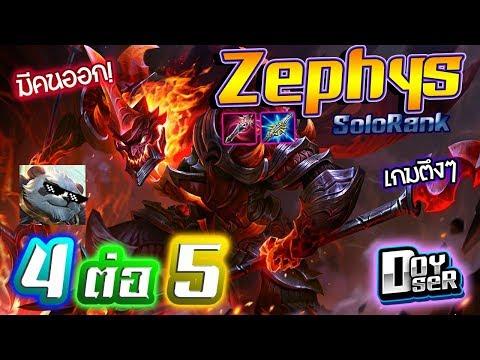ROV:Zephys  4ต่อ5 มีคนออก เกมตึงๆ โซโล่แรงค์ กับ Doyser #Zephys