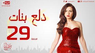مسلسل دلع بنات للنجمة مي عز الدين - الحلقة التاسعة والعشرون - 29 Dalaa Banat - Episode