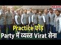 Practice की परवाह किए बिना Party कर रहे हैं Team India के Players, गुसाए Fans