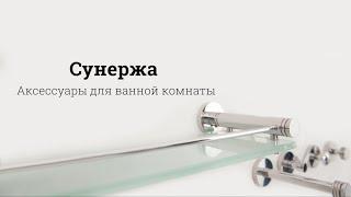 Обзор аксессуаров для ванной комнаты Сунержа