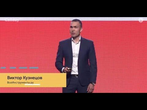 Виктор Кузнецов, ВсеИнструменты.ру – Как слышать клиента   Callday 2019