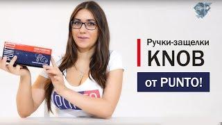 Ручки-защелки KNOB от РUNTO