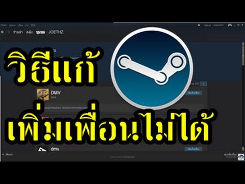 Steam  เพิ่มเพื่อนไม่ได้ + วิธีแก้