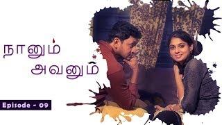 Kaal Kattu   Tamil Web Series   Episode 09   Naanum Avanum   Black Pasanga