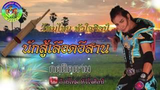 นักสู้ เลือดอีสาน -  ไหมไทย หัวใจศิลป์ - [Official Audio]