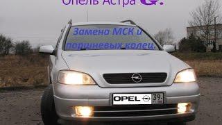 Опель Астра G. Замена МСК и поршневых колец