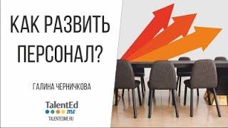 видео Менеджер по развитию персонала