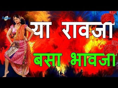 Ya Rao ji Basa Bhaji - Marathi Songs 2016 | Marathi Lavani Video Songs | Hot Lavani Dance