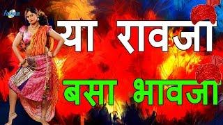 Ya Rao ji Basa Bhaji - Marathi Songs 2016 | Marathi Lavani Video Songs | Hot Lavani Dance