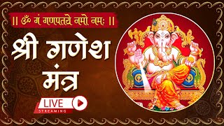 LIVE: श्री गणेश मंत्र जाप | Ganesh Mantra Chanting | Om Gan Ganapataye Namo Namah