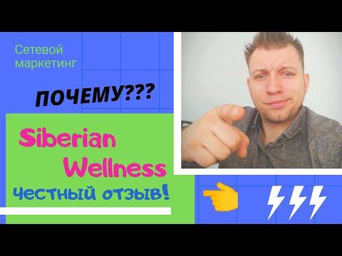 Сибирское здоровье (Siberian Wellness). Честный отзыв.
