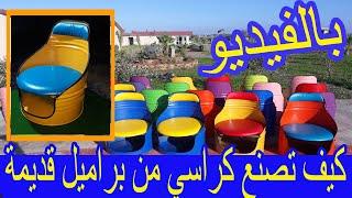 cr  ation des chaises avec recyclage des barils m  talliques Resimi
