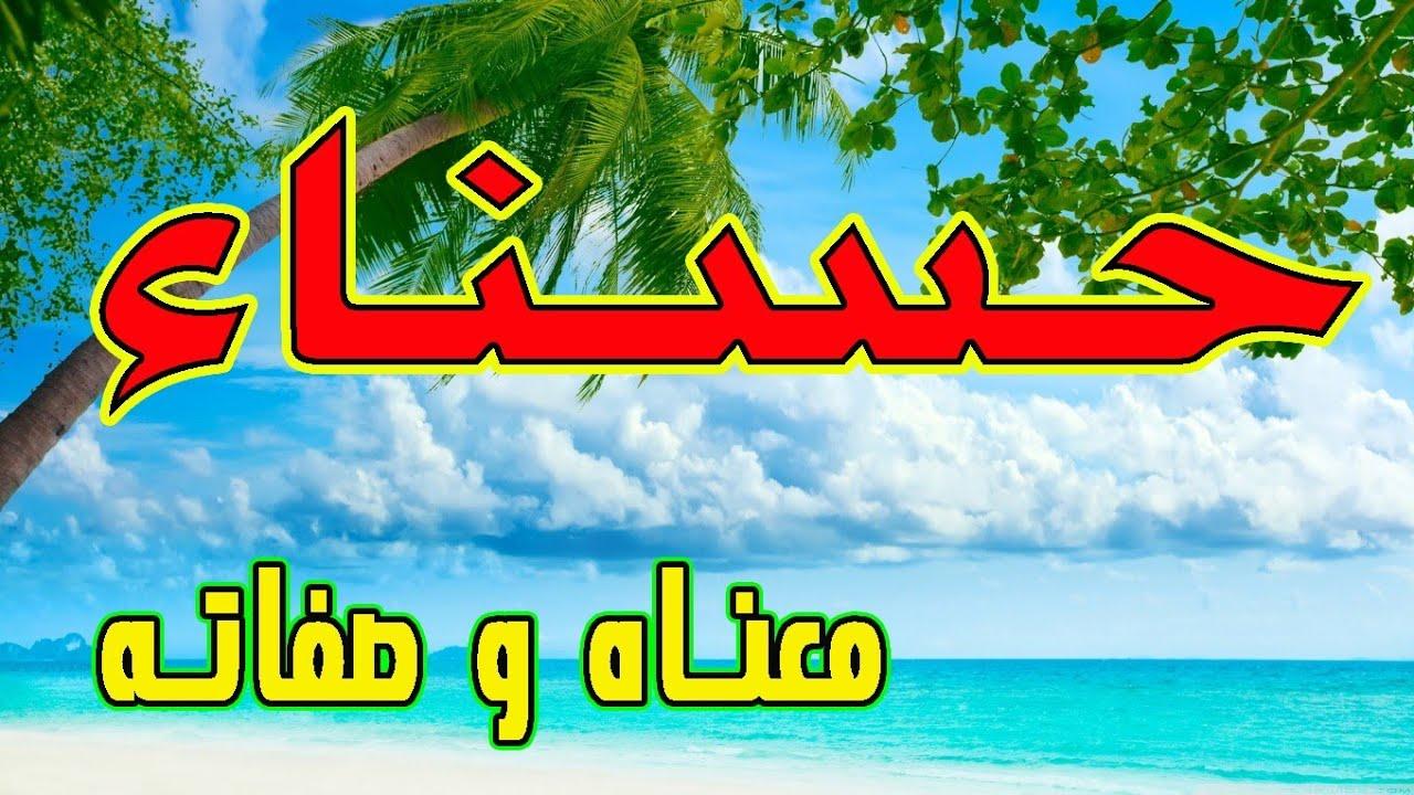 معنى اسم حسناء و صفات حاملة هذا الإسم Youtube
