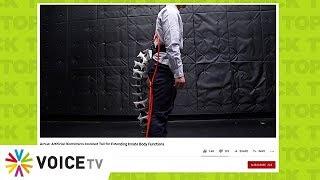The Toppick - นักวิจัยสร้าง 'หุ่นยนต์หางมนุษย์' เพื่อผู้สูงอายุ