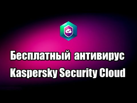 Бесплатный антивирус Kaspersky Security Cloud Free