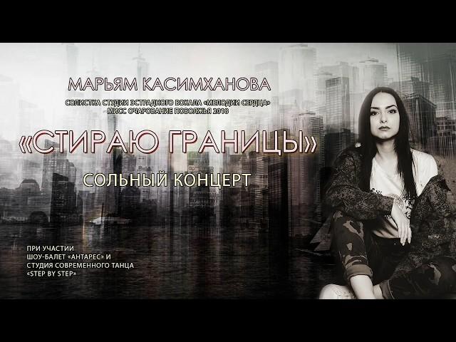 Концерт Марьям Касимхановой - СТИРАЮ ГРАНИЦЫ