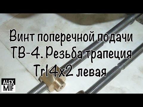 Винт поперечной подачи токарного ТВ 4. Резьба трапеция Tr14x2 левая