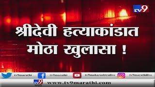श्रीदेवीचा खून झाला | केरळच्या डीजीपी ऋषीराज सिंह यांचा गौप्यस्फोट -TV9
