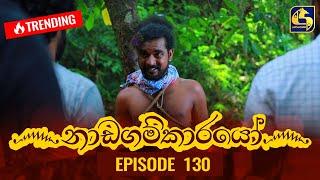 Nadagamkarayo Episode 130 || ''නාඩගම්කාරයෝ'' || 20th JULY 2021 Thumbnail