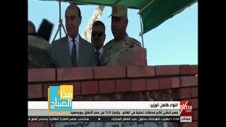 هذا الصباح | اللواء كامل الوزير: مصر تنشئ أكبر محطات تحلية في العالم