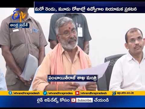 AP Grama Sachivalayam Job Notification Will Be Released Soon