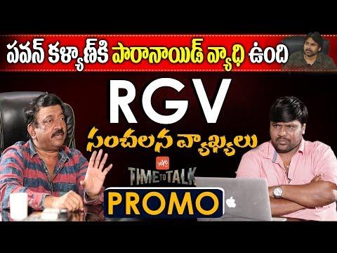 Ram Gopal Varma Exclusive Interview Promo | Time to Talk with RGV | Pawan Kalyan Sri Reddy | YOYO TV