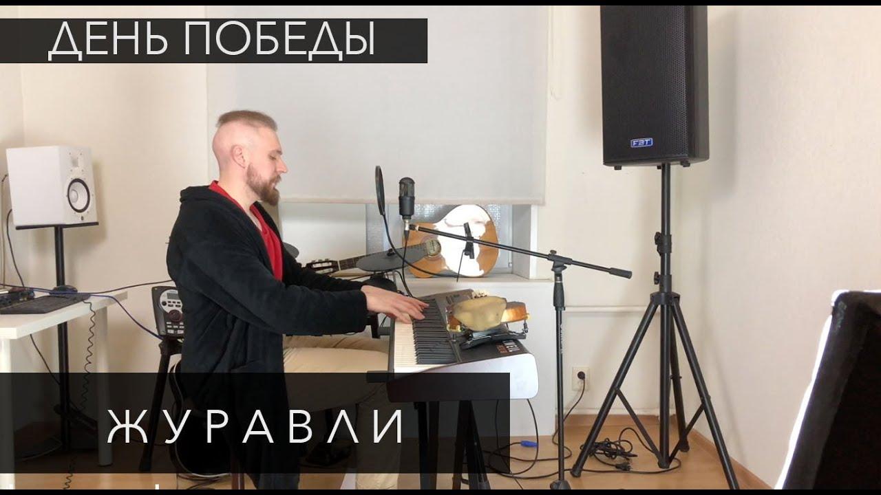 День Победы | Александр Демидов - Журавли