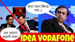 IDEA CHANGED ITS NAME TO VODAFONE IDEA LTD. | IDEA and Vodafone MERGER News
