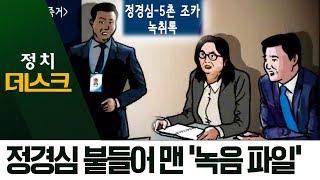 정경심 영장발부 결정타, 직접 녹음한 녹취 파일? | 정치데스크