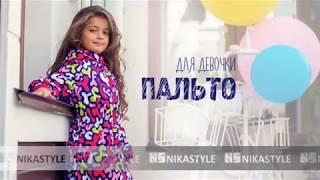 Видеообзор ветровка NIKASTYLE весна 2018
