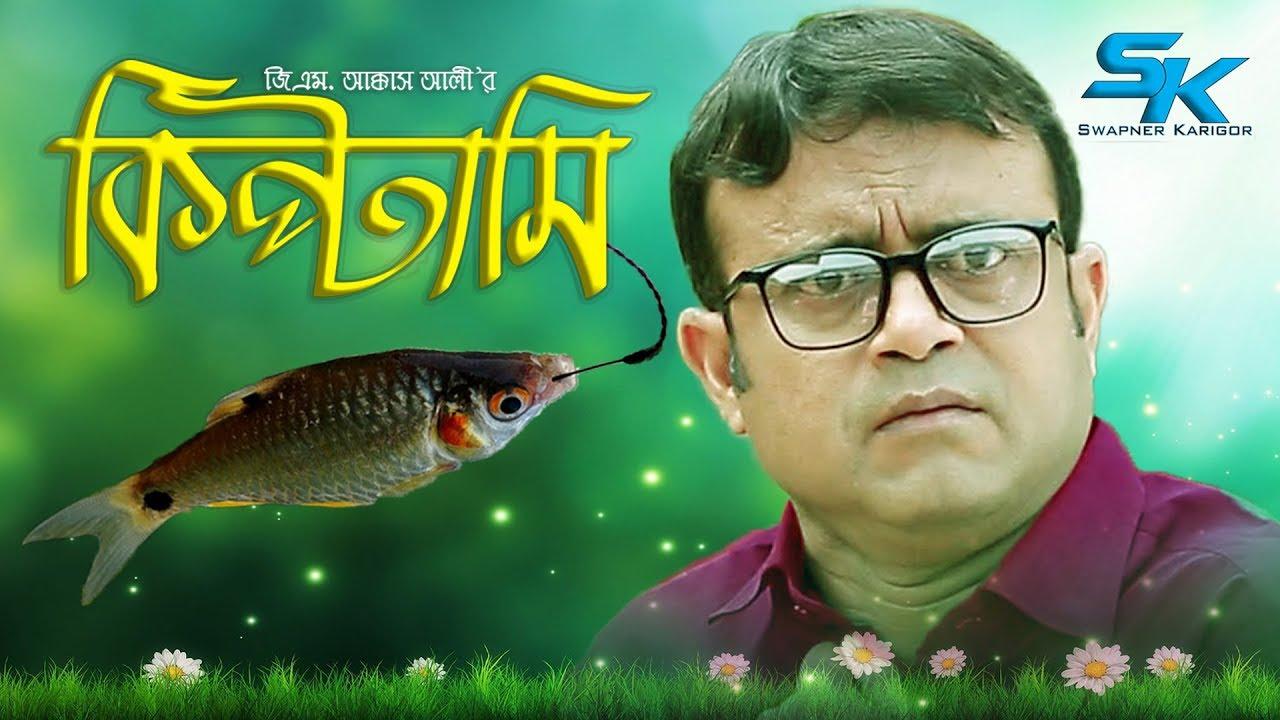 G M Akkas Alir | Kiptami | কিপ্টামি | Akhomo Hasan | Dihan | Bangla Comedy Natok 2019
