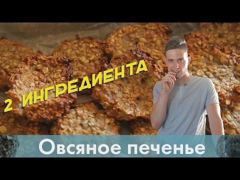 Творожноовсяное печенье с