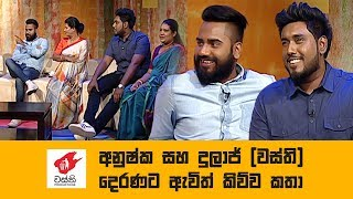 Ammai Mamai with Anushka & Dulaj ( වස්ති ) | 13th November 2017 Thumbnail