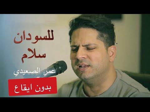 للسودان سلام (بدون ايقاع) عمر الصعيدي (فيديو كليب حصري) Lel Sudan Salam - without music