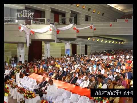Ethio Talent Show - Season 1 Closing Event | ኢትዮ ታለንት ሾው - የመጀመሪያ ዙር መዝጊያ ፕሮግራም
