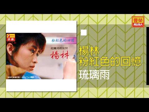 楊林 - 琉璃雨 [Original Music Audio]