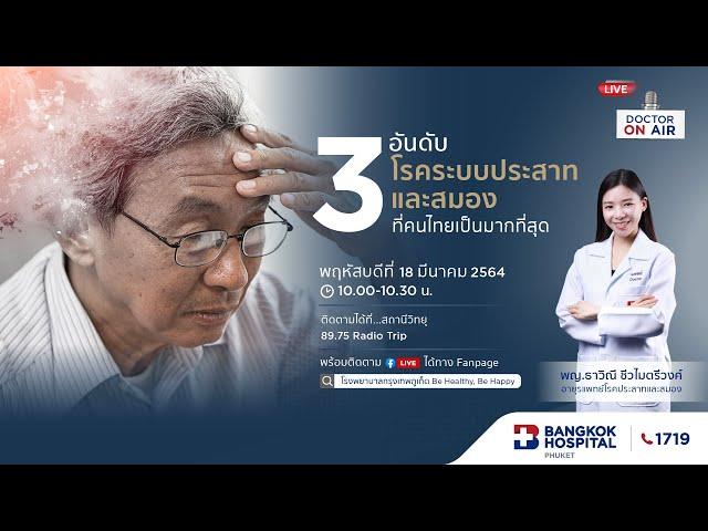 Doctor On Air | ตอน 3 อันดับ โรคระบบประสาทและสมองที่คนไทยเป็นมากที่สุด โดย พญ.ธาวิณี ชีวไมตรีวงศ์