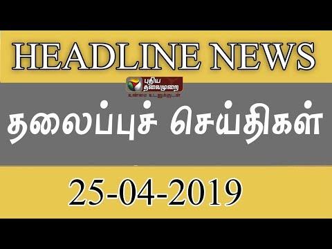 Tamil Headlines   தலைப்புச் செய்திகள்   Tamilnews   DMK   ADMK   26/04/2019