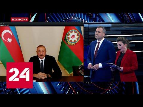 Президент Азербайджана считает, что Армения сознательно нарушает переговорный процесс - Россия 24