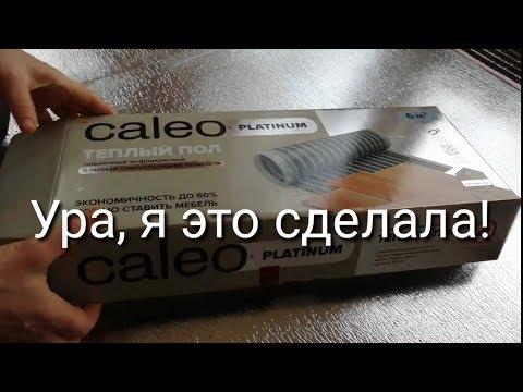Теплый пол инфракрасный, пленочный Caleo Platinum. МОНТАЖ пошаговый.