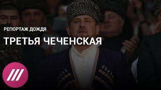 Что скрывает Кадыров от Путина? Репортаж Дождя