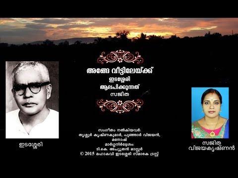 Ange Veettilekku by Edasseri rendered by Sajitha Vijayakrishnan