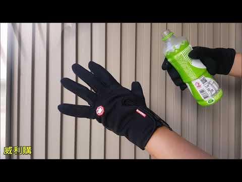 【威利購】機車手套 超彈力防寒手套 可觸控滑手機 寒流腳踏車自行車戶外機車滑雪爬山登山