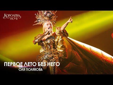 Телеканал 1+1: Оля Полякова – Первое лето. Концерт «Королева ночі»