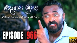 Deweni Inima | Episode 966 21st December 2020 Thumbnail