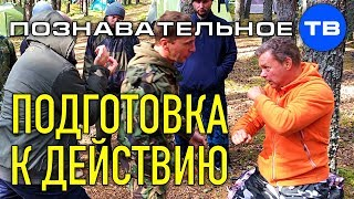 Подготовка тела к действию (Познавательное ТВ, Евгений Беляков)