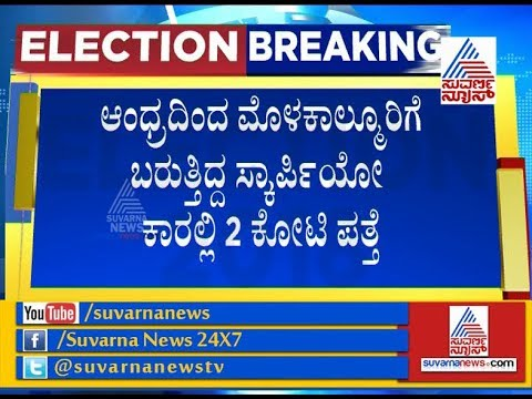Karnataka Polls : 2 Cr Unaccounted Cash Seized Near Molakalmuru